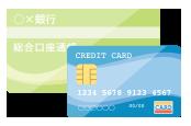 クレジットカード・口座通帳