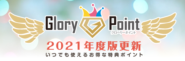 Glory Pointサービス